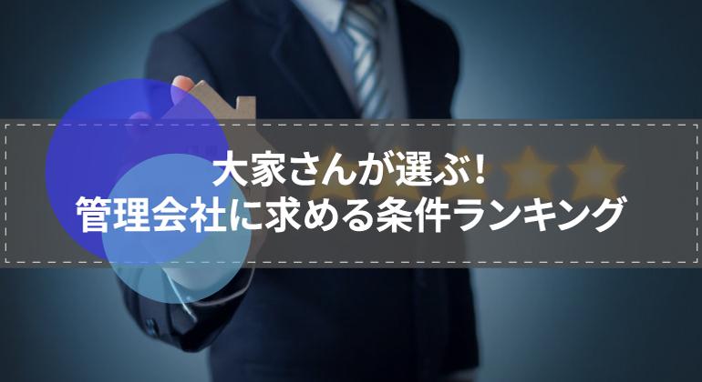 【アンケート調査】大家さんが不動産管理会社を選ぶポイントとは|ランキング形式で紹介