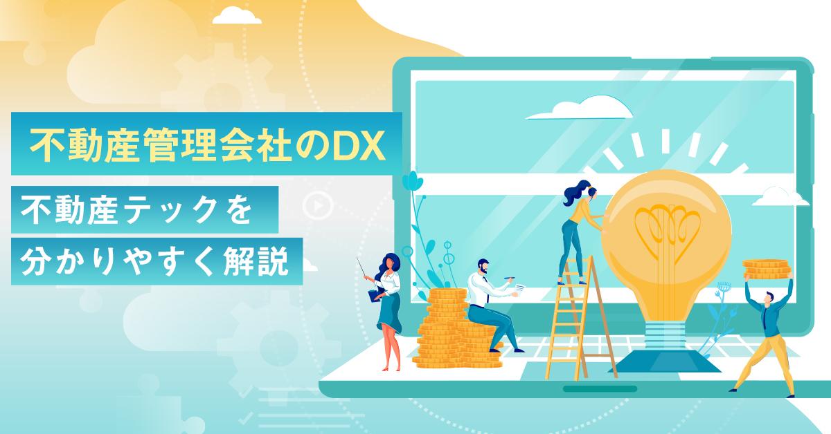 不動産管理会社のDX|不動産テックを分かりやすく解説