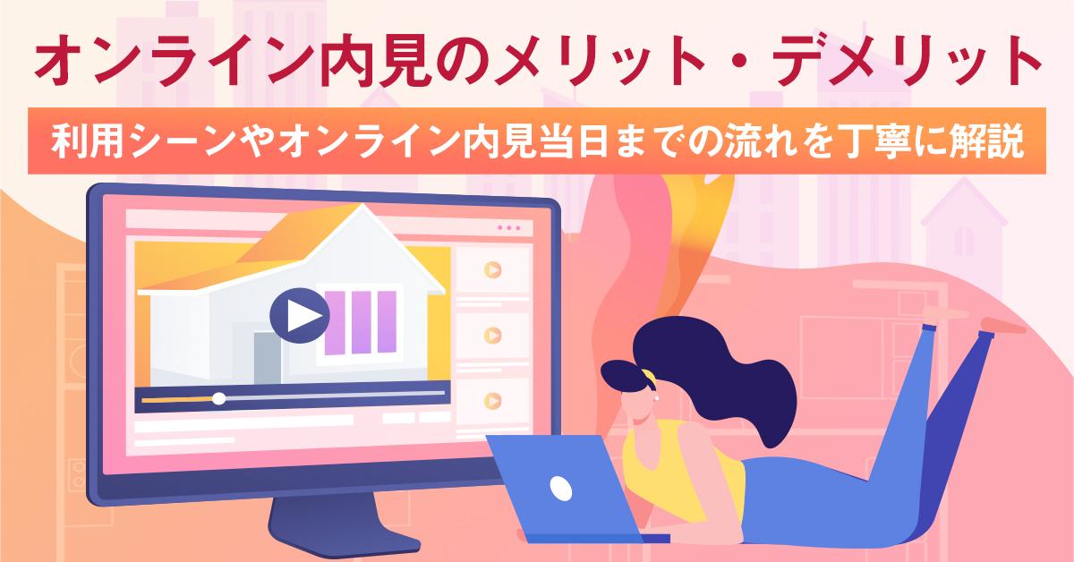 オンライン内見のメリット・デメリット|利用シーンやオンライン内見当日までの流れを丁寧に解説