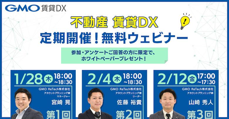 2/12(金)開催!賃貸DXで変わる不動産管理業のトレンドとは?