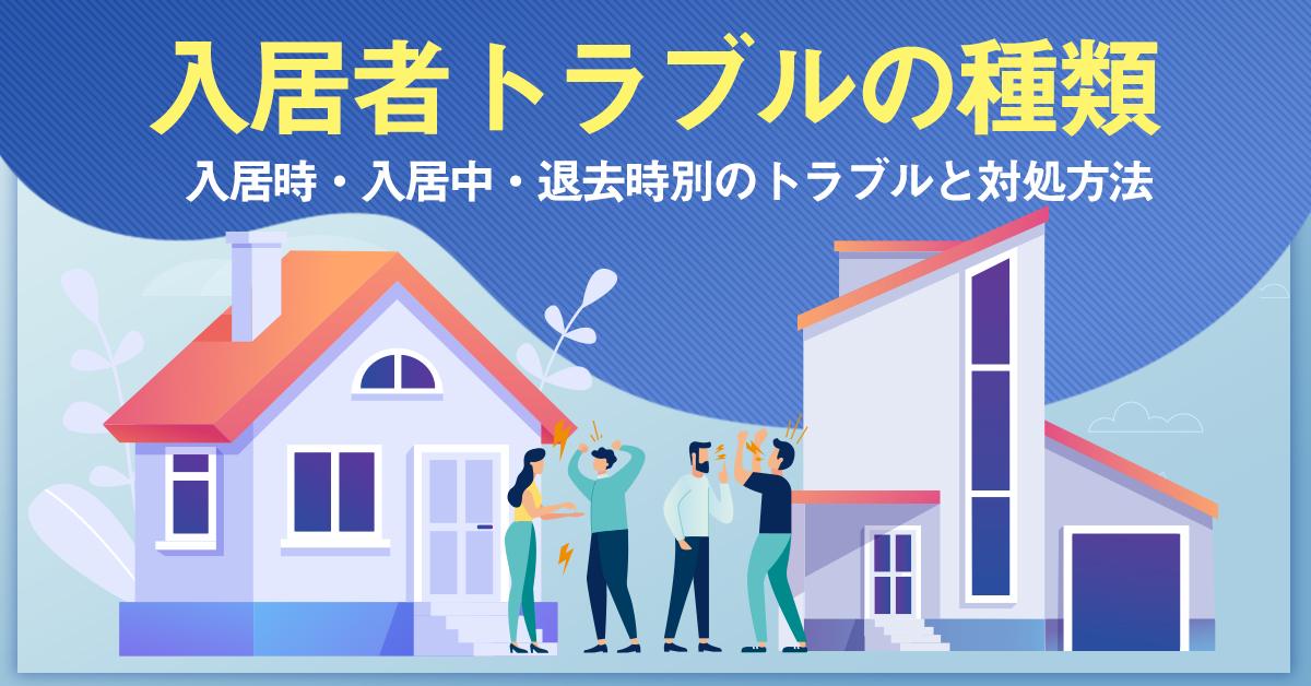入居者トラブルの種類|入居時・入居中・退去時別のトラブルと対処方法