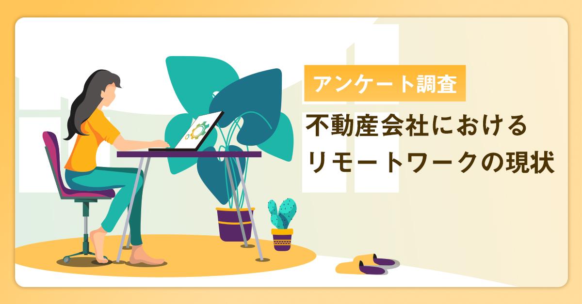 【アンケート調査】不動産会社におけるリモートワークの現状