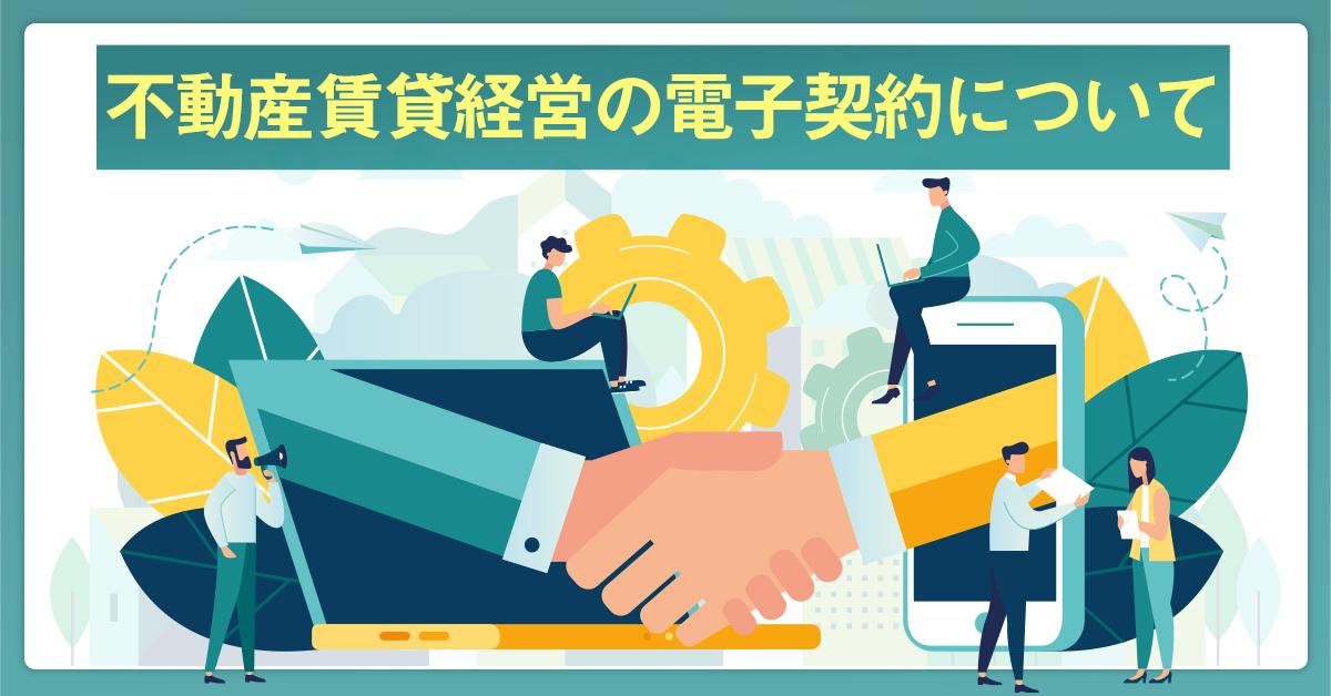 不動産賃貸経営の電子契約について