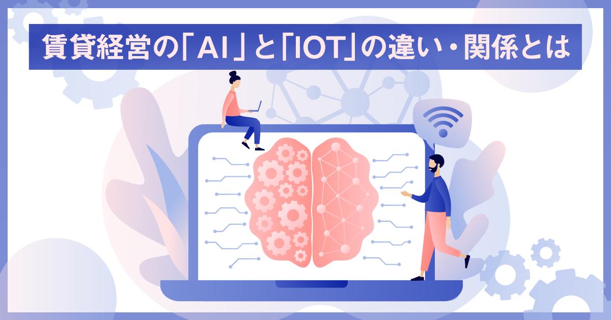 賃貸経営の「AI」と「IOT」の違い・関係とは