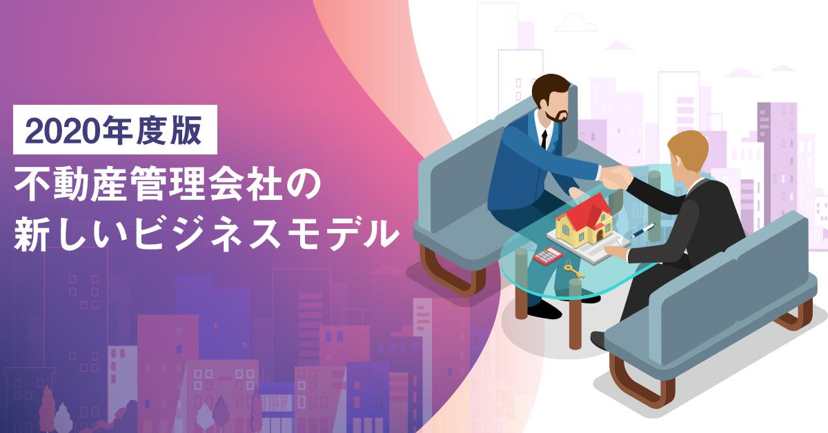 【2020年度版】不動産管理会社の新しいビジネスモデル