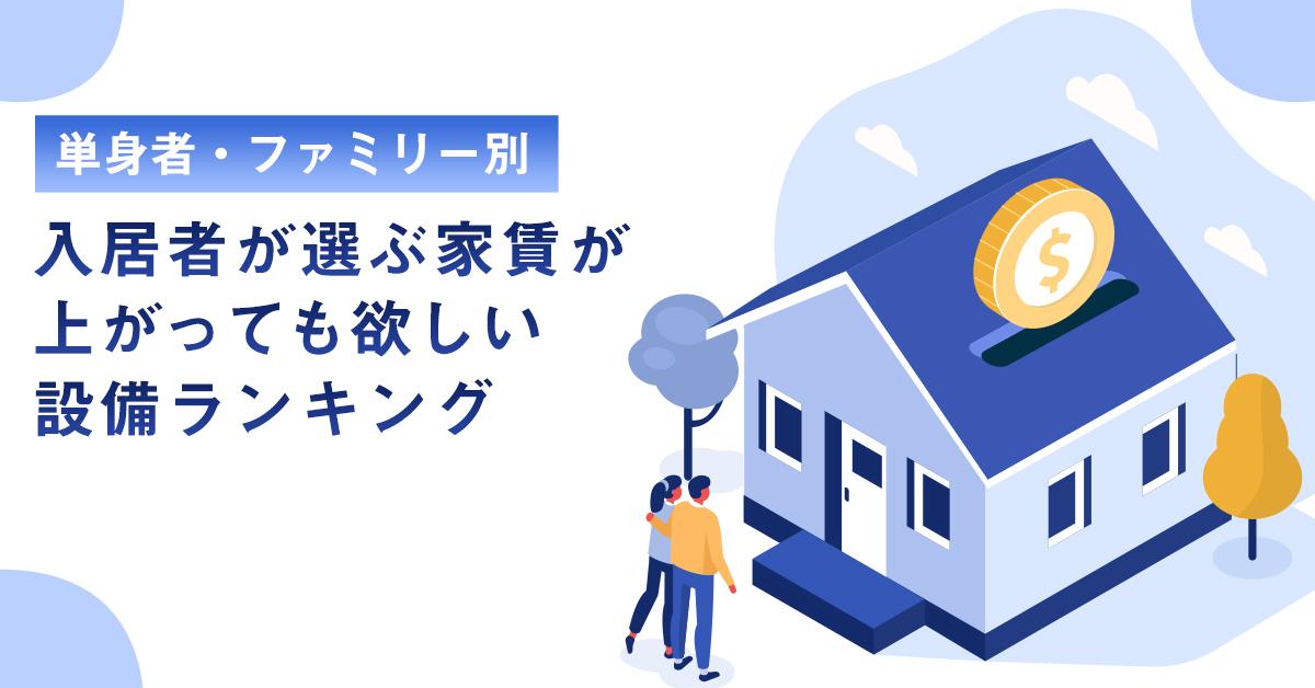 【単身者・ファミリー別】入居者が選ぶ家賃が上がっても欲しい設備ランキング