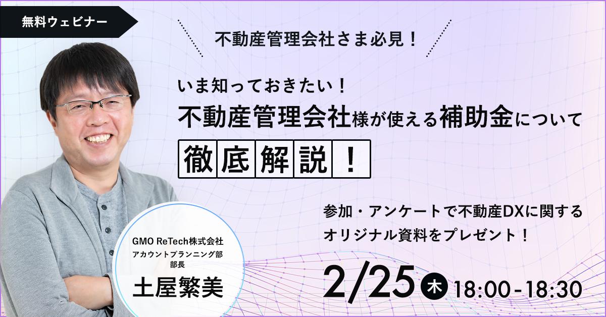 2/25(木)開催!不動産管理会社様が使える補助金について徹底解説!