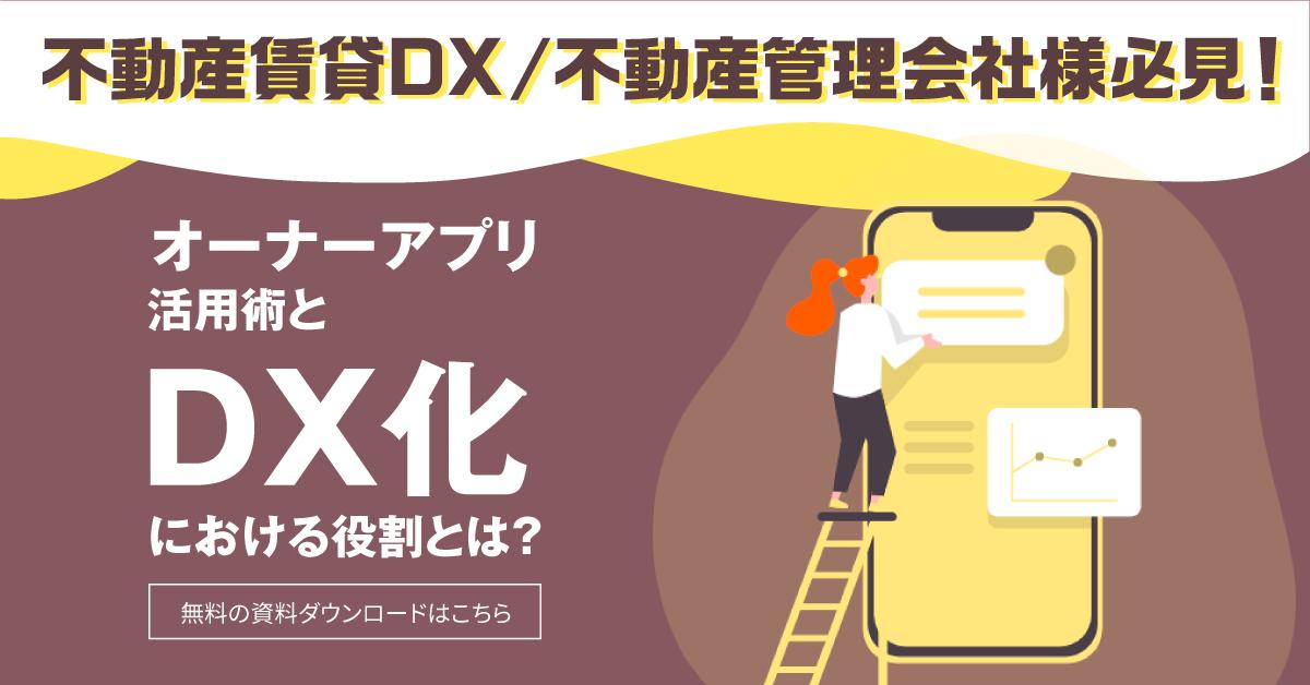 オーナーアプリ活用術とDX化における役割とは?