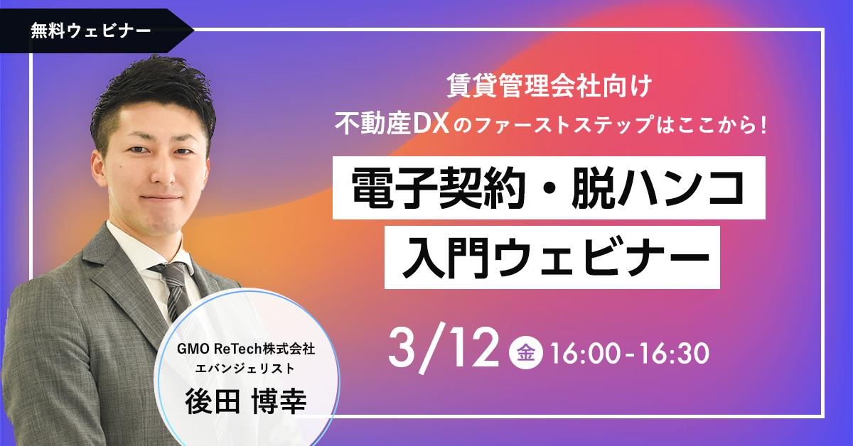 3/12(金)開催!不動産賃貸DXのファーストステップはここから!電子契約・脱ハンコ入門ウェビナー