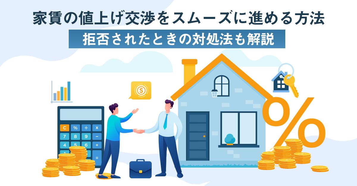 家賃の値上げ交渉をスムーズに進める方法|拒否されたときの対処法も解説