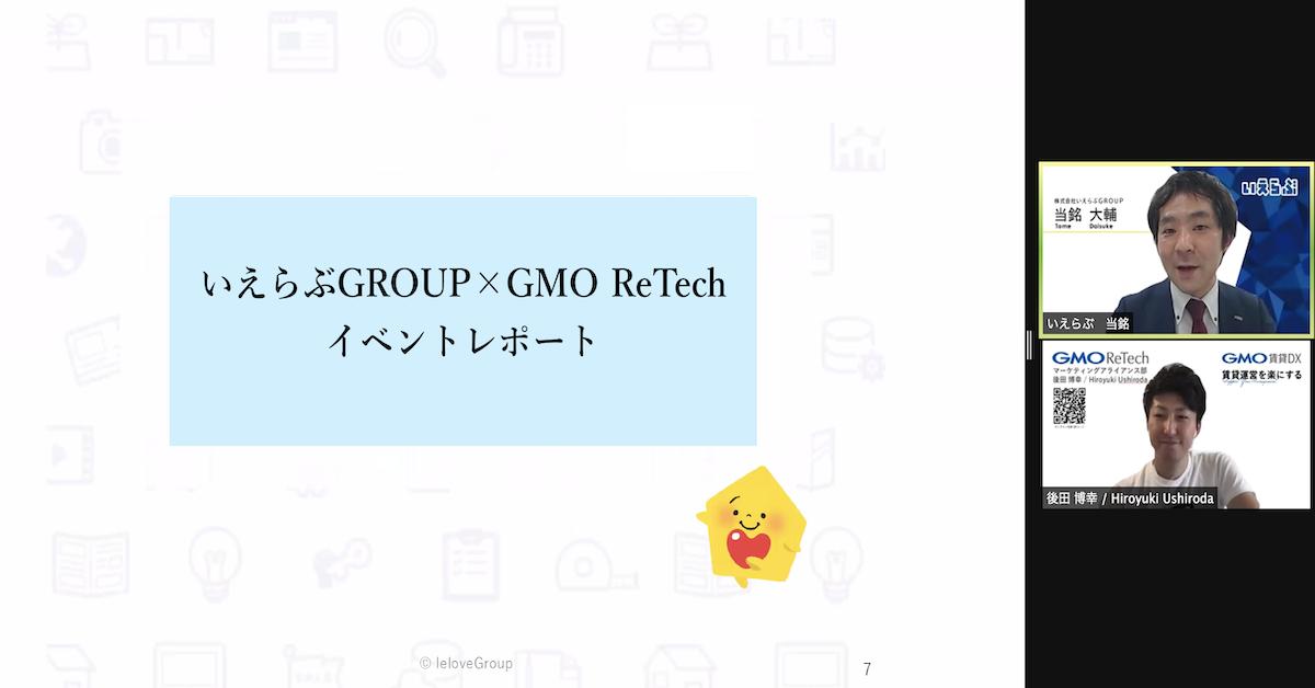 【開催レポート】いえらぶGROUP社と共催ウェビナーを開いたので、内容を少しだけお届けします!