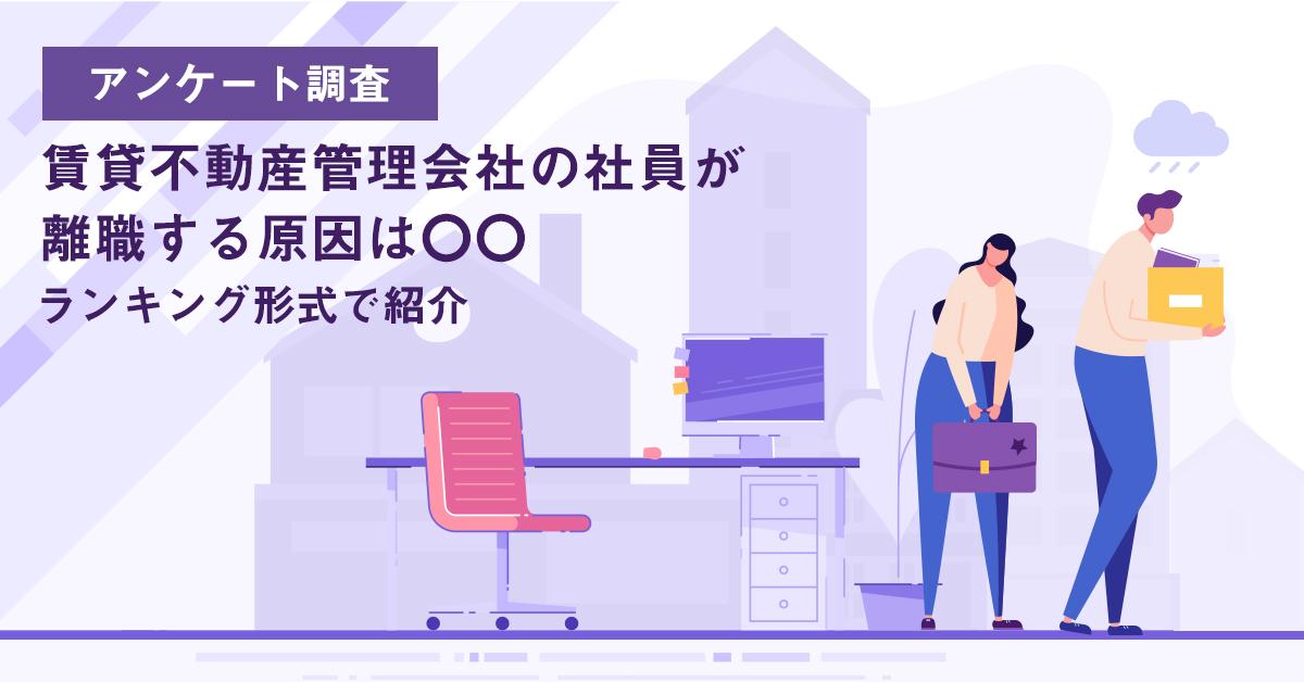 【アンケート調査】賃貸不動産管理会社の社員が離職する原因は〇〇