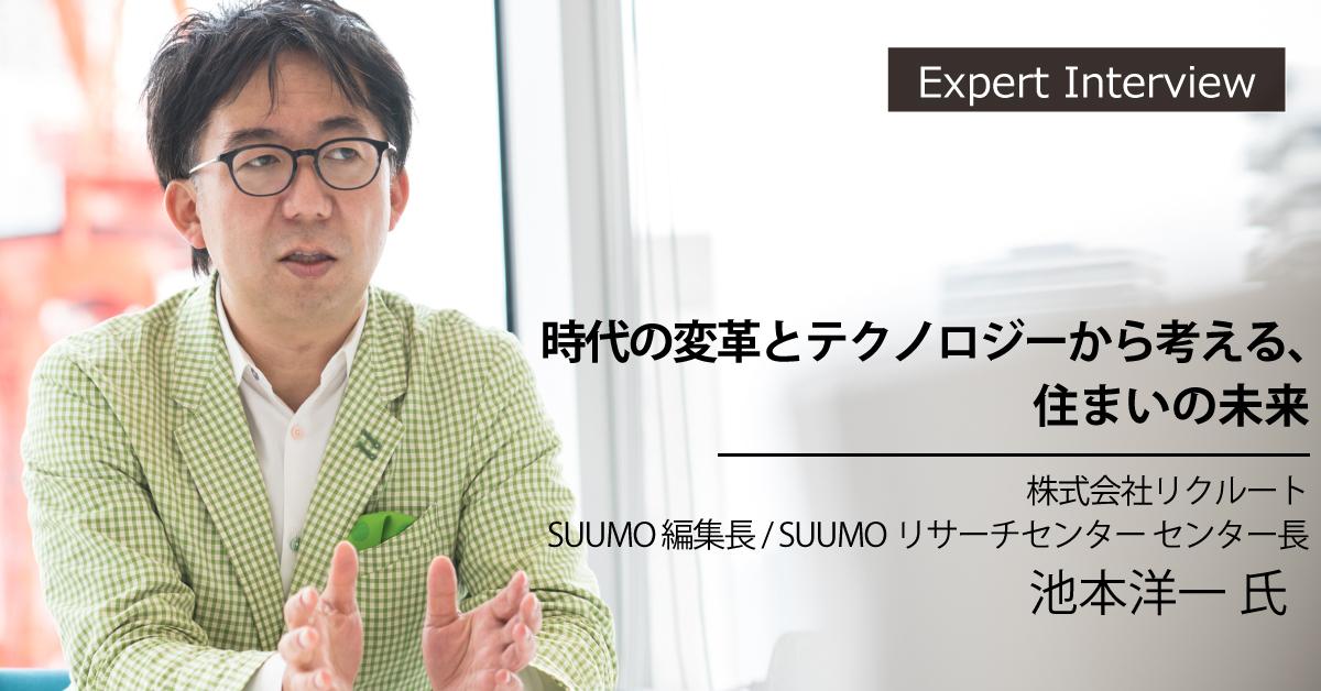SUUMO_池本様