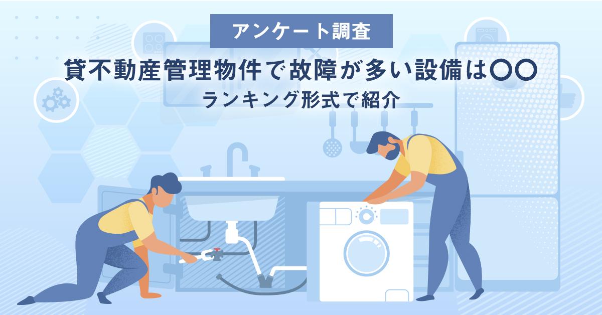 【アンケート調査】賃貸不動産管理物件で故障が多い設備は〇〇