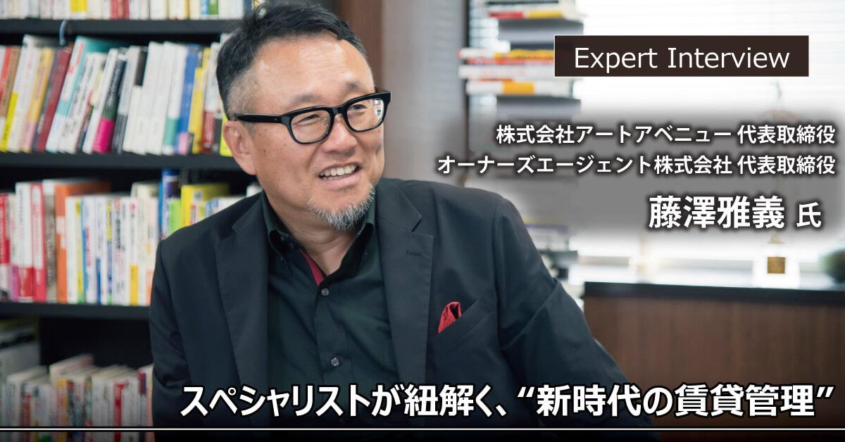 藤澤雅義-氏