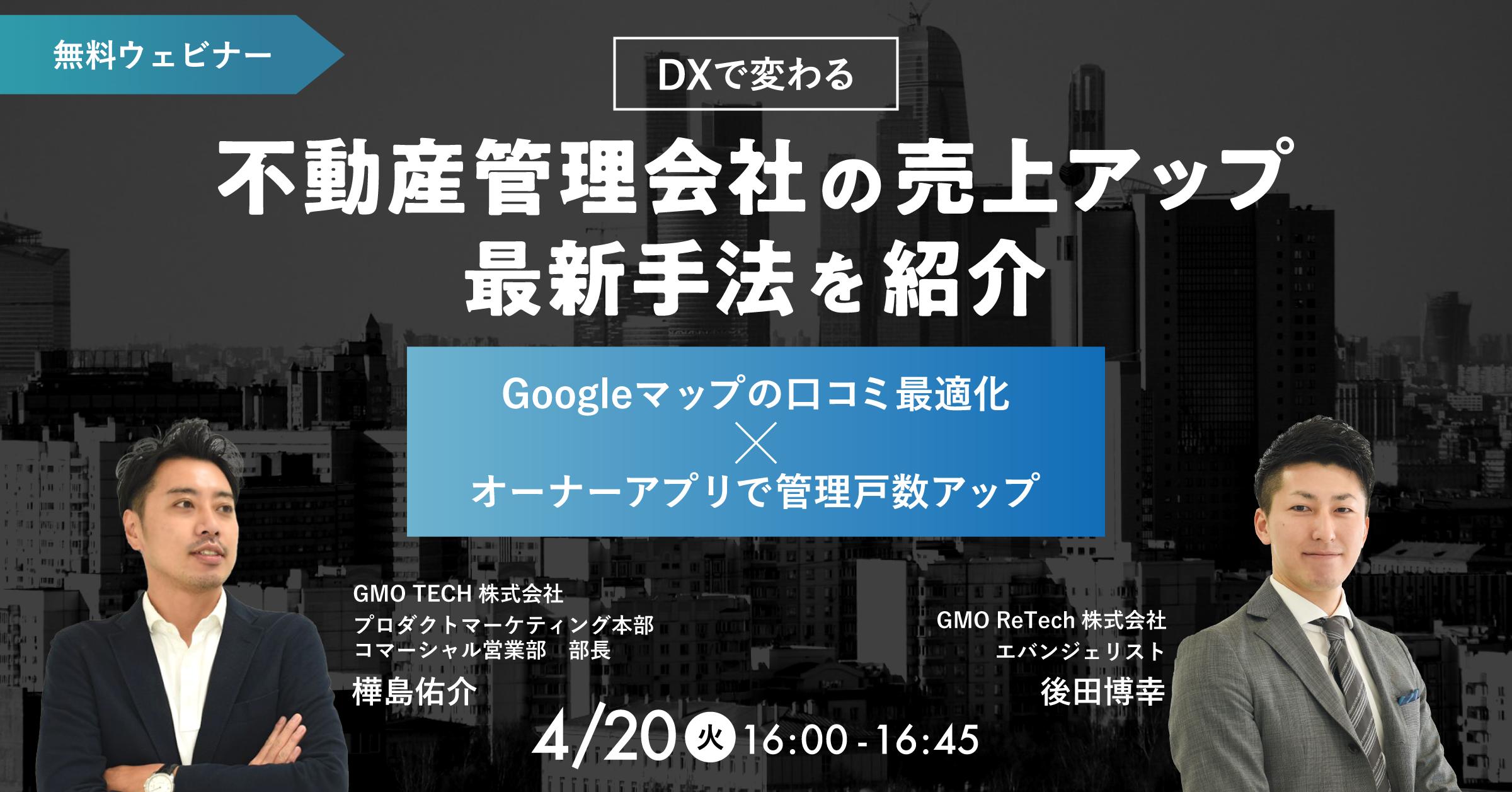 DXで変わる、不動産管理会社の売上アップ最新手法を紹介 〜 Googleマップの口コミ最適化 × オーナーアプリで管理戸数アップ 〜
