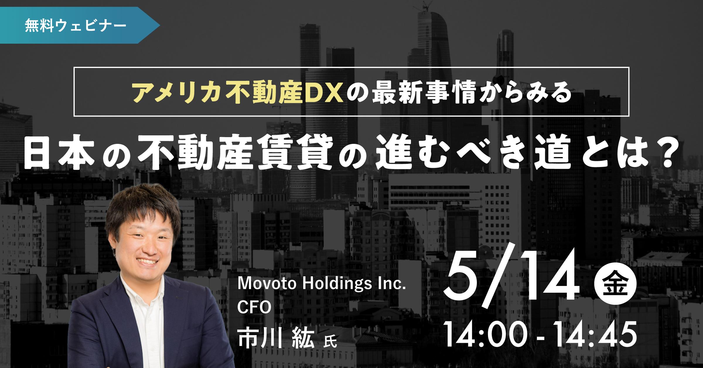 アメリカ不動産DXの最新事情からみる、日本の不動産賃貸の進むべき道とは?