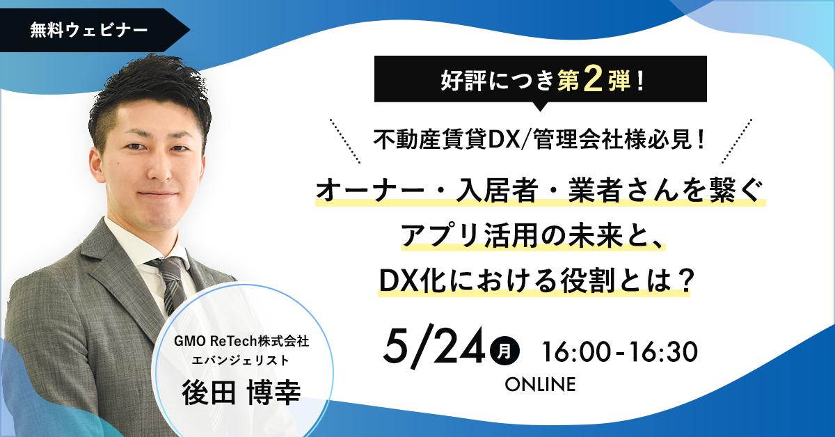 【5/24(月)開催】不動産賃貸DX/管理会社様必見! オーナー・入居者・業者さんを繋ぐアプリ活用の未来と、DX化における役割とは?