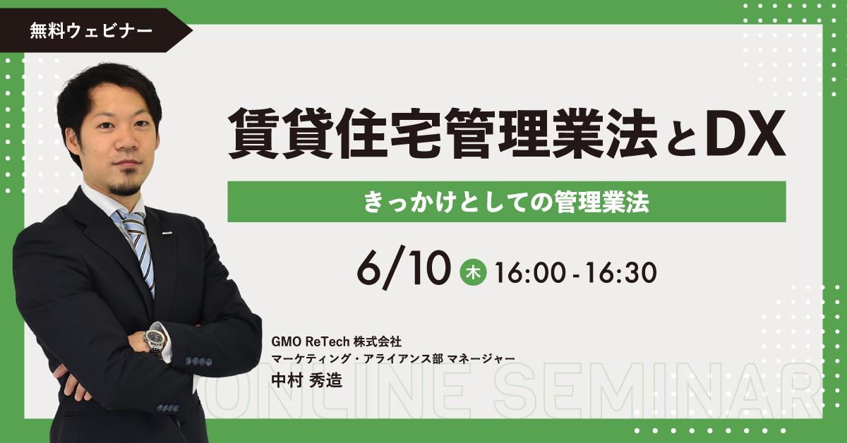 【6/10(木)開催】賃貸住宅管理業法とDX〜きっかけとしての管理業法〜
