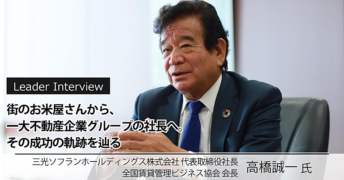 【リーダーインタビュー】高橋誠一様|街のお米屋さんから、一大不動産企業グループの社長へ。その成功の軌跡を辿る
