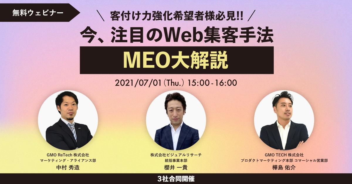 【7/1(木)開催】客付け力強化希望者様必見!!今、注目のWeb集客手法「MEO大解説」