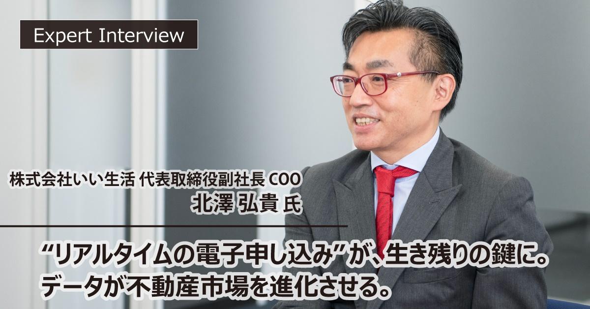 株式会社いい生活 COO 北澤氏 アイキャッチ画像