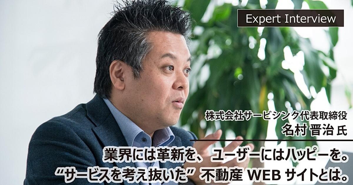 株式会社サービシング代表取締役_名村氏_アイキャッチ