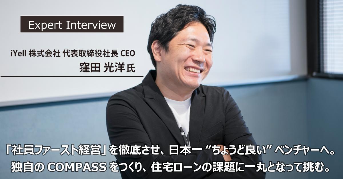 【専門家インタビュー】窪田光洋様