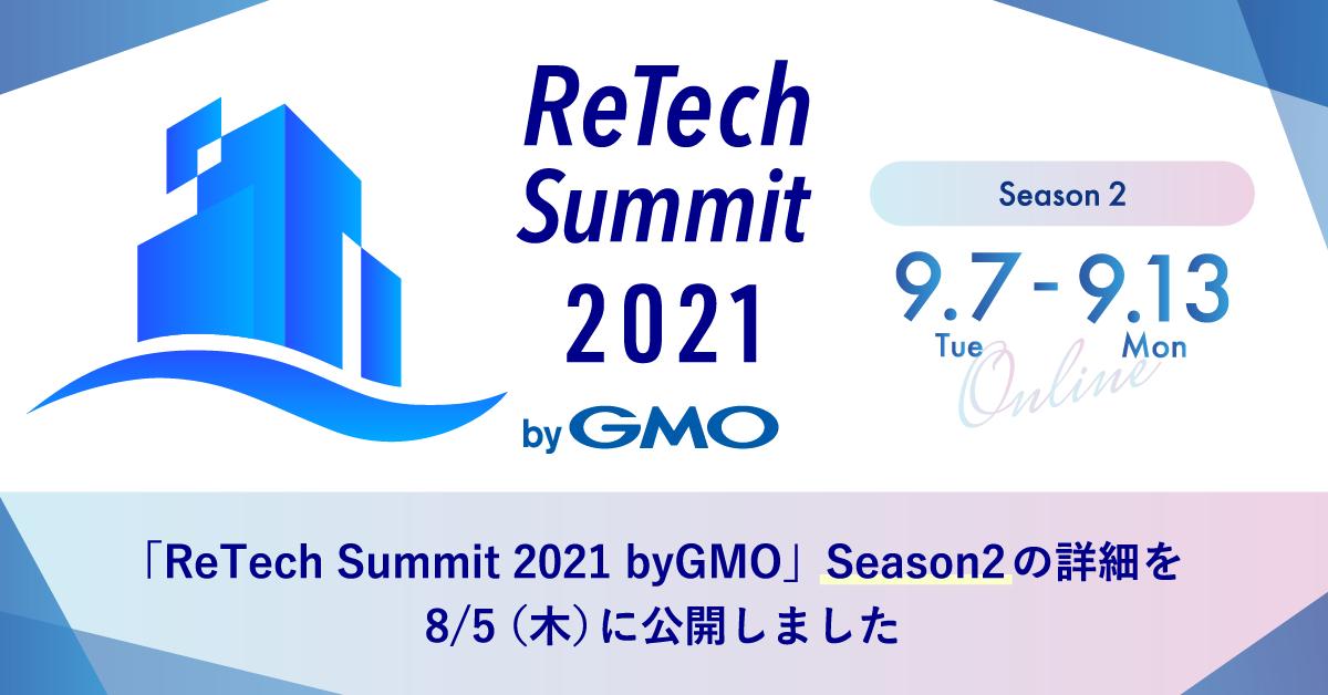 【申し込み受付中】『ReTech Summit2021(リテックサミット) byGMO』Season2の申し込みがスタート!