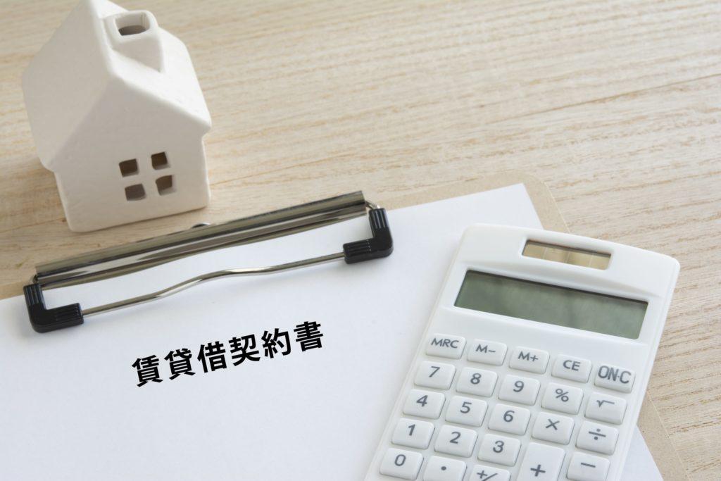 賃貸借契約書で確認すべき事項