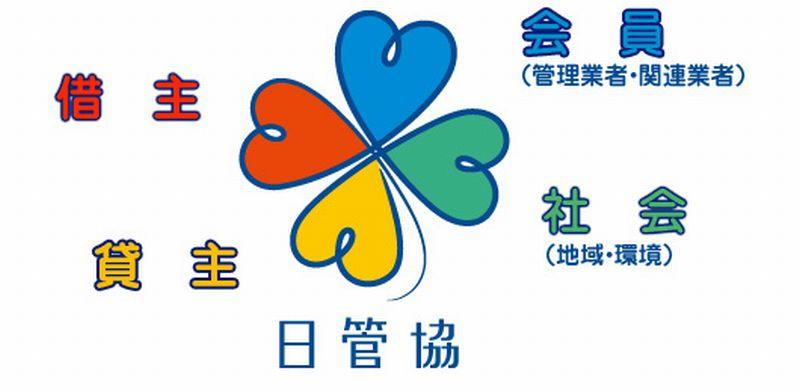 日本賃貸住宅管理協会ロゴ