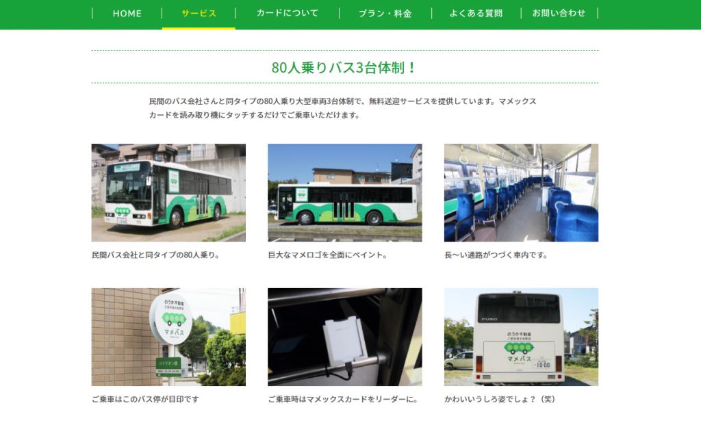 Q. バスサービスを始められたきっかけを教えてください。