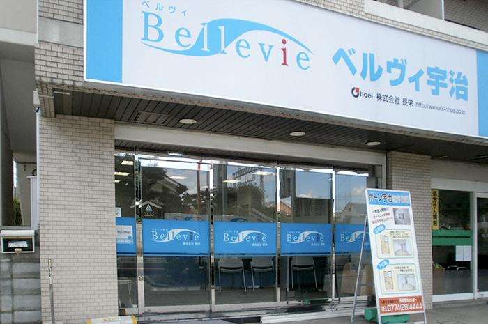 京都の宇治市にあるベルヴィ宇治の外観