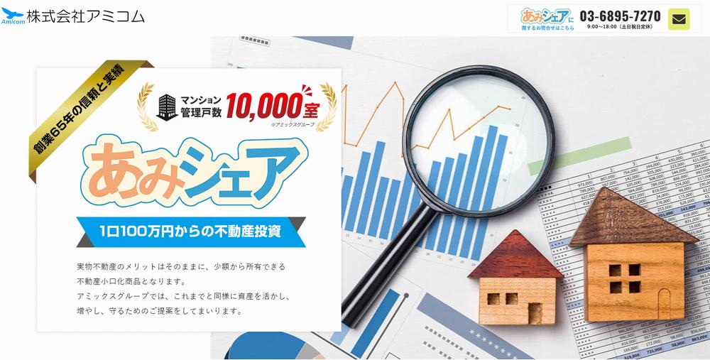 不動産投資に適した土地は、日本のわずか2%に。