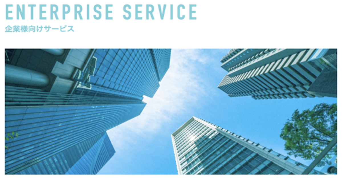 企業サービス_イメージ図