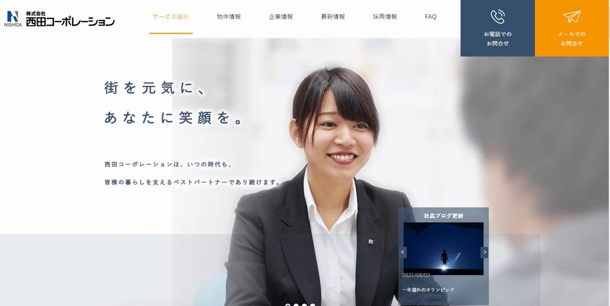 株式会社西田コーポレーション_HP