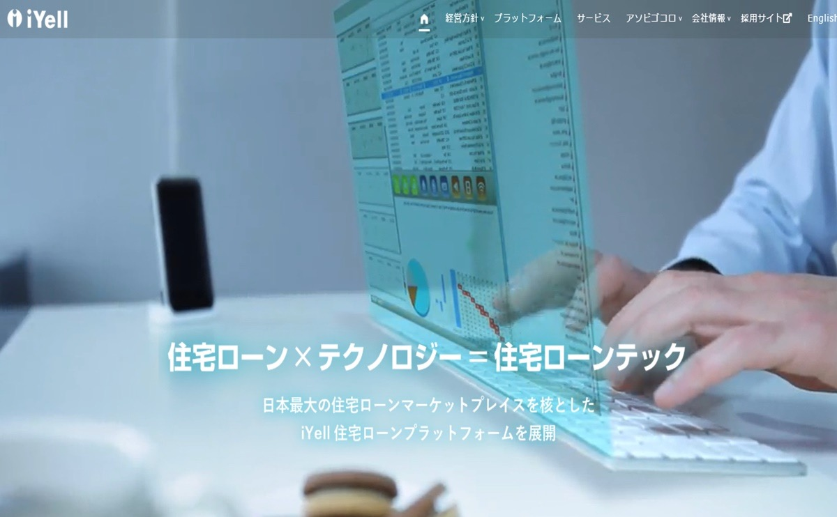 iYell株式会社_HP