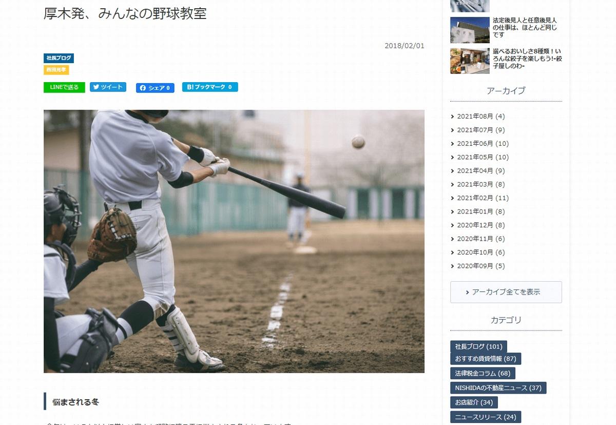 株式会社西田コーポレーション_地域支援