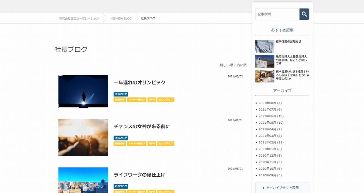 株式会社西田コーポレーション_社長ブログ