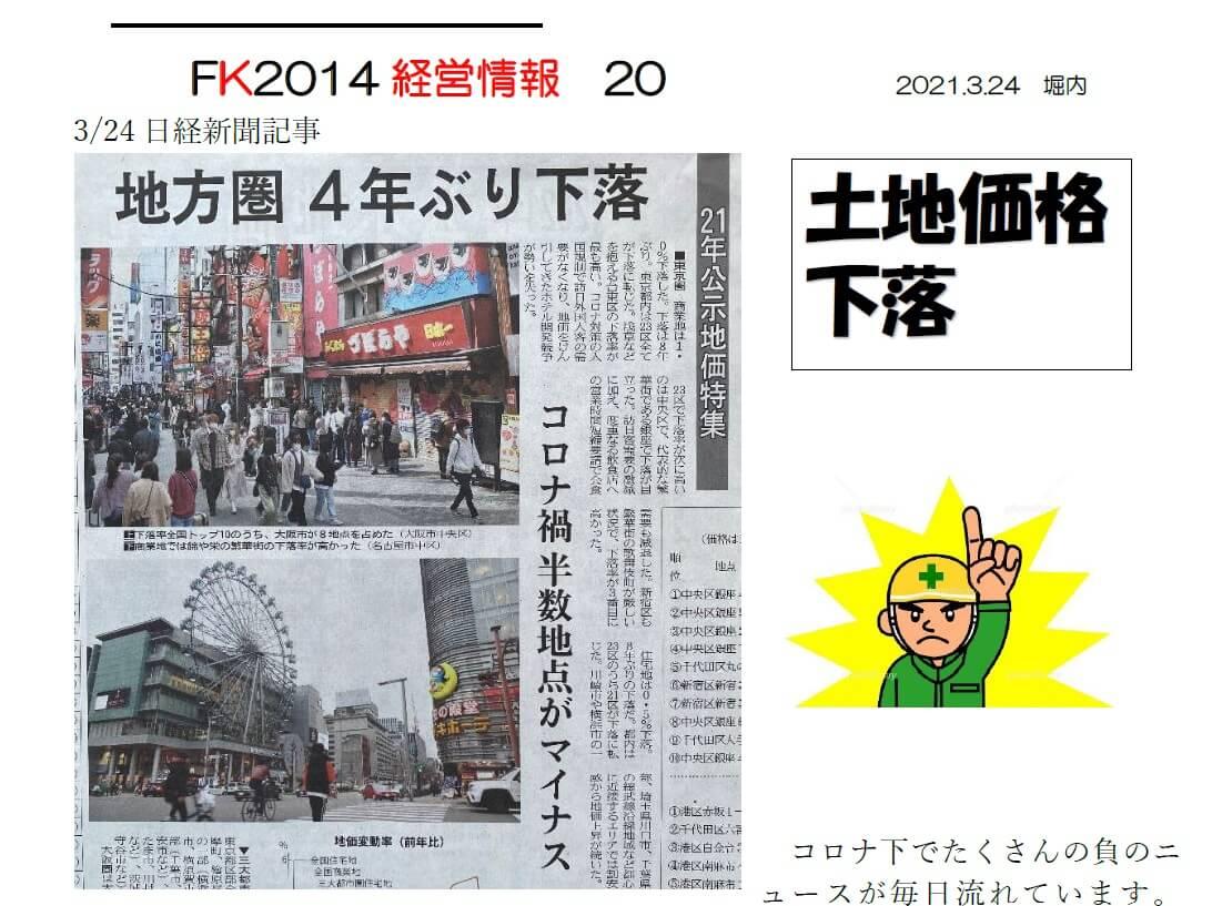 FK2014_機関紙