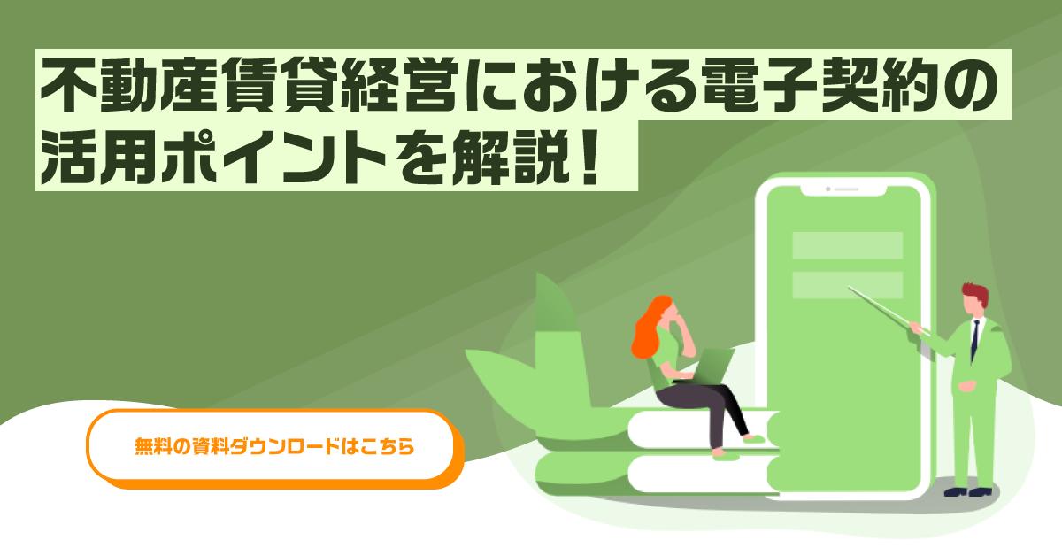 不動産賃貸経営における電子契約の活用ポイントを解説!のアイキャッチ