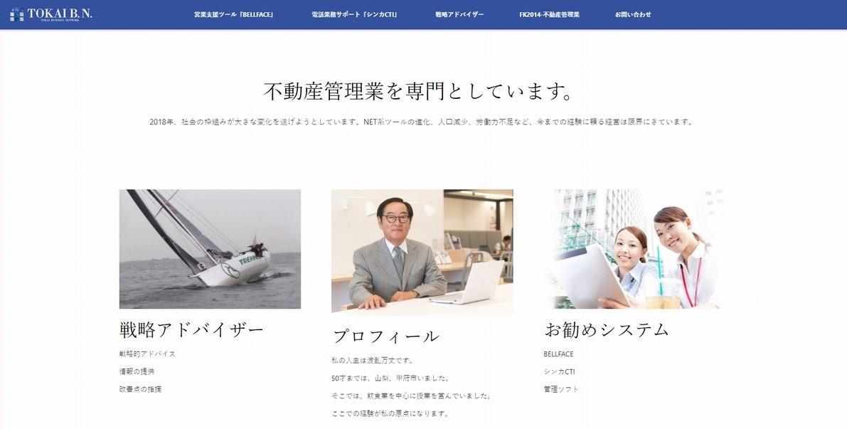 東海ビジネスネットワーク_HP