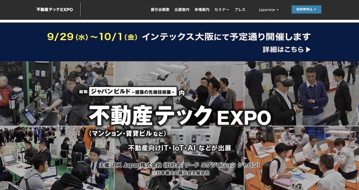 不動産テックEXPOのサイト画面